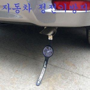 자동차 정전기방지용품  챠량용 스파크방지/예방/제거