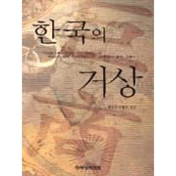 한국의거상  한국경제신문   한국무역협회