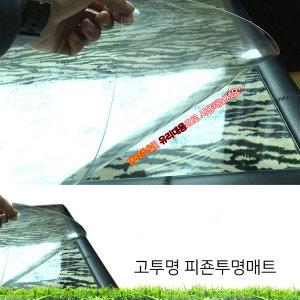 두께 2mm 피죤투명매트 식탁 테이블 책상 유리대용
