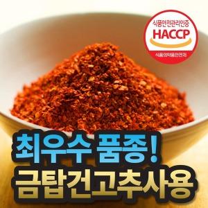 특상품 중국산 고추가루 1kg 청양 햇 고춧가루 고운