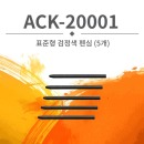 인튜어스용 그립펜  ACK-20001 표준펜심