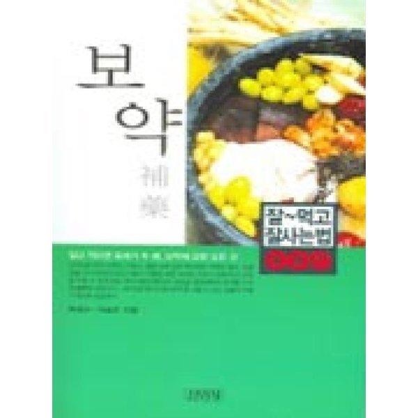 보약 - 잘 먹고 잘 사는 법 9  김영사   박광수.이송미