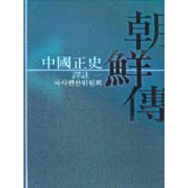 중국정사조선전1-역주  국사편찬위원회   편집부