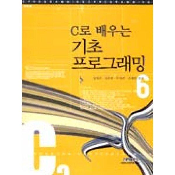 C로배우는기초프로그래밍  내하출판사   김성곤외