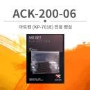 ACK-20006 인튜어스 프로 신티크 전용 아트펜심
