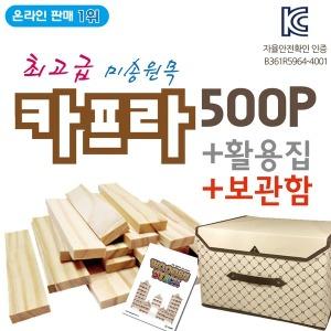 카프라고급형500p+활용집+보관함(에듀게임즈 정품)