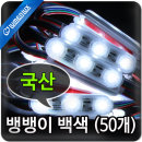 LED 3구모듈 뱅뱅이 백색 50개 (1롤)/ 간판용 100%방수