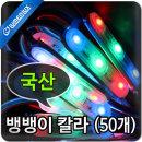 LED 3구모듈 뱅뱅이 칼라 50개(1롤)/ 간판용 100%방수