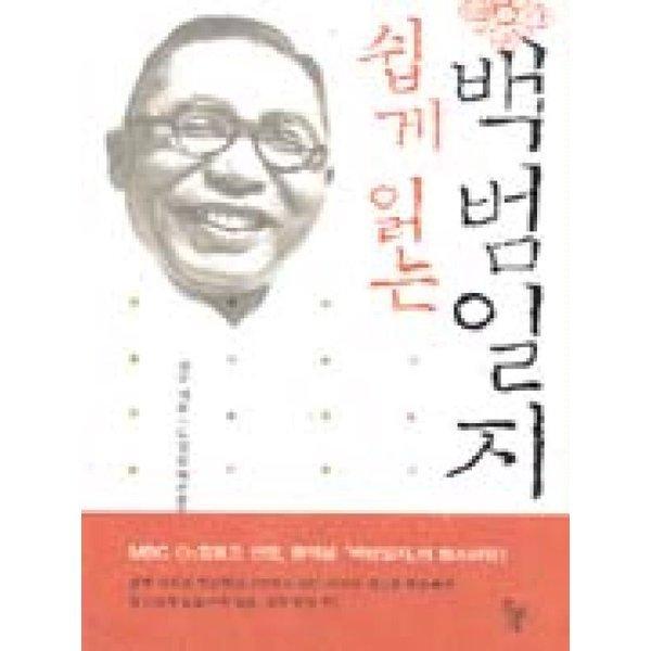 쉽게 읽는 백범일지  돌베개   김구