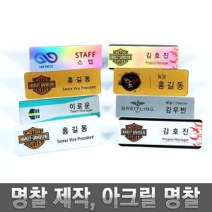명찰 제작 아크릴 명찰/고급명찰/병원명찰/금속명찰
