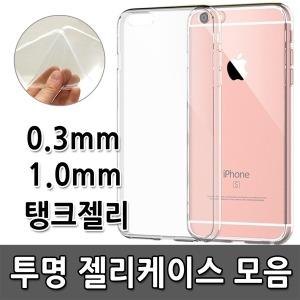 투명젤리케이스 아이폰6 7 8 갤럭시S10 9 7노트8 9 10