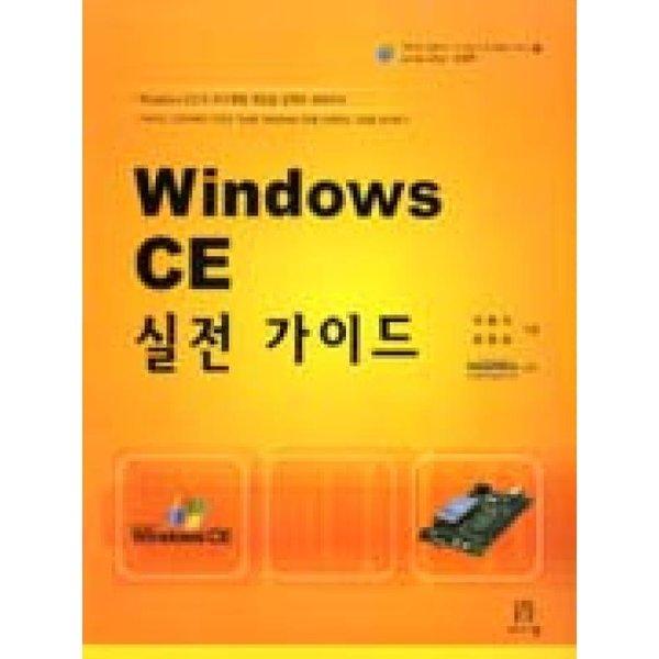 WINDOWS CE 실전 가이드  에이콘   이봉석.류명희