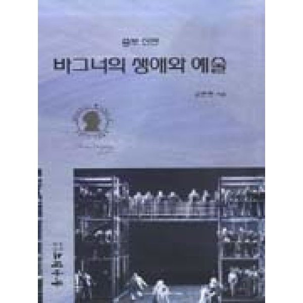 바그너의생애와예술-증보신판  느티나무   김문환