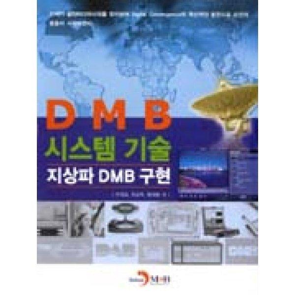 DMB 시스템 기술  진한엠앤비   구제길 외  지상파 DMB 구현