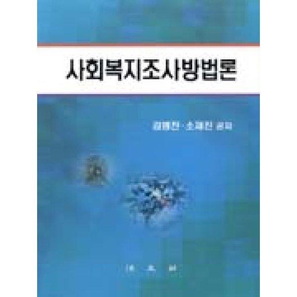 사회복지조사방법론  법문사   김병진.소재진