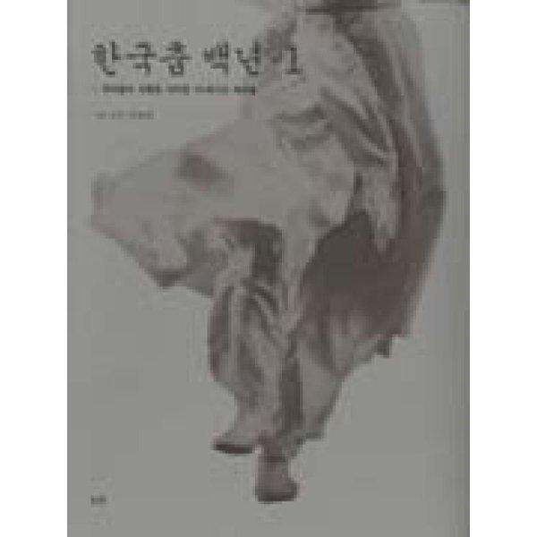한국춤백년1  눈빛   정범태