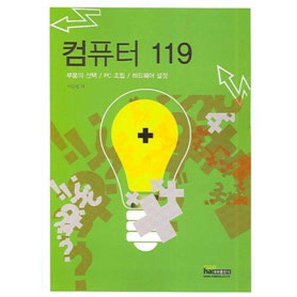 컴퓨터119-부품의선택.PC조립.하드웨어설정  내하출판사   이돈섭