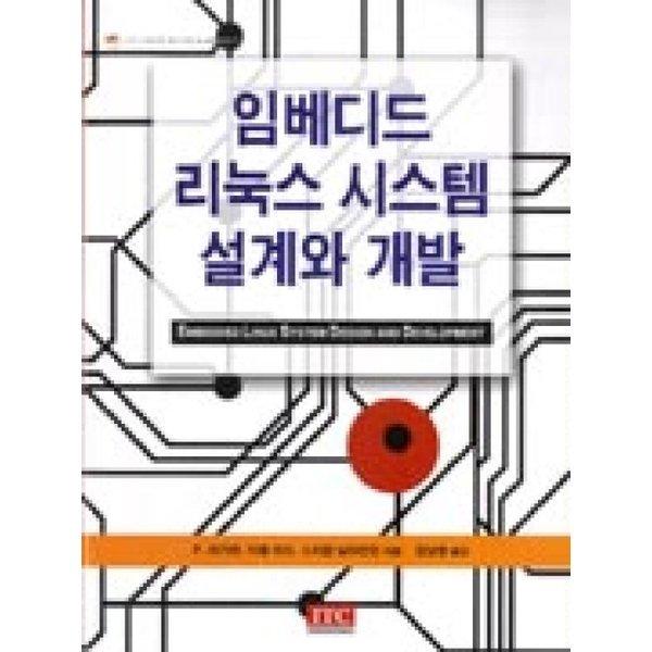 임베디드 리눅스 시스템 설계와 개발  ITC   P.라가반 외