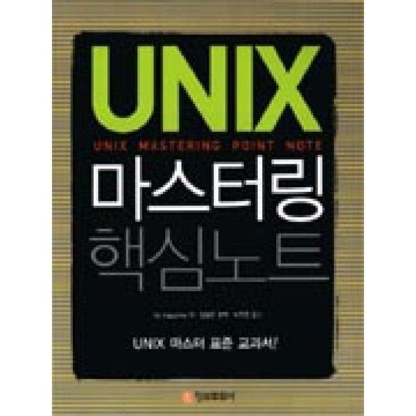 UNIX 마스터링 핵심노트  정보문화사   ITO KAZUHITO