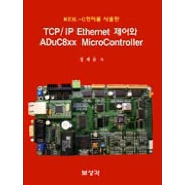 TCP/IP ETHERNET 제어와 ADUC8XX MICROCONTROLLER  보성