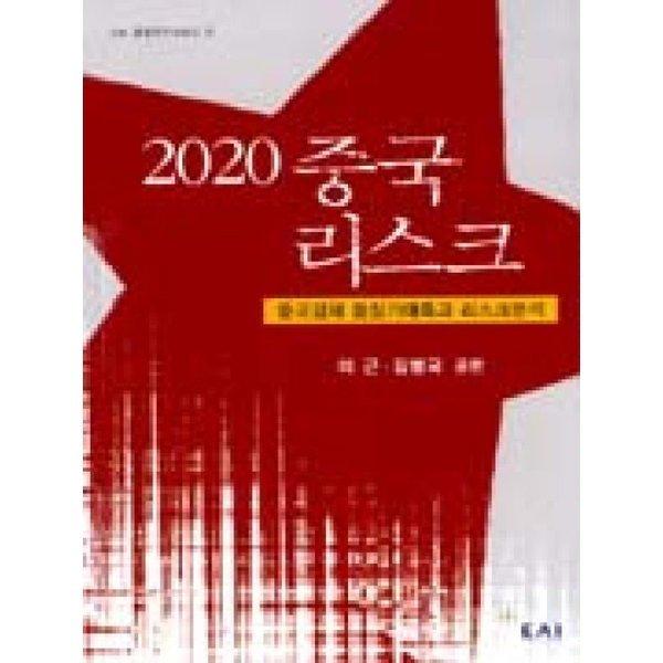 2020 중국 리스크  EAI   이근.김병국  중국경제 중장기예측과 리스크분석