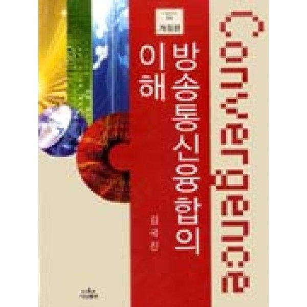 방송통신융합의이해-개정판  나남출판   김국진