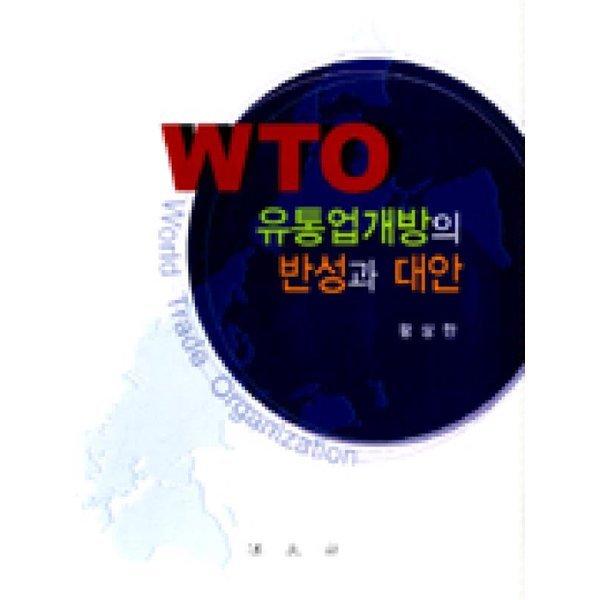 WTO유통업개방의반성과대안  법문사   왕상한