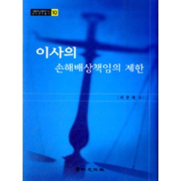 이사의손해배상책임의제한  경인문화사   최문희