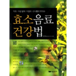 효소음료건강법  태웅출판   박국문