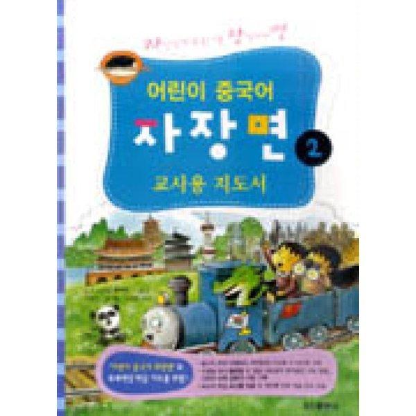 어린이 중국어 자장면 2- 교사용 지도서  정진출판사   로우시우롱외