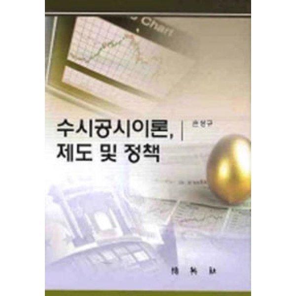 수시공시이론 제도 및 정책  박영사   손성규