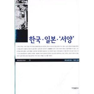 한국 일본 서양  아연출판부   와타나베히로시