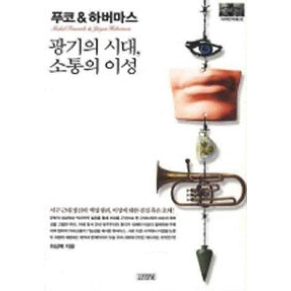 푸코   하버마스: 광기의시대소통의이성(지식인마을32)  김영사   하상복