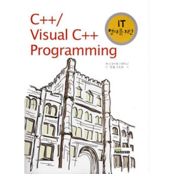 C++/VISUAL C++ PROGRAMMING  내하출판사   한국정보통신대학교IT