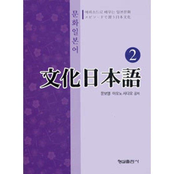 문화 일본어 2  형설출판사   문보영.아오노사다오