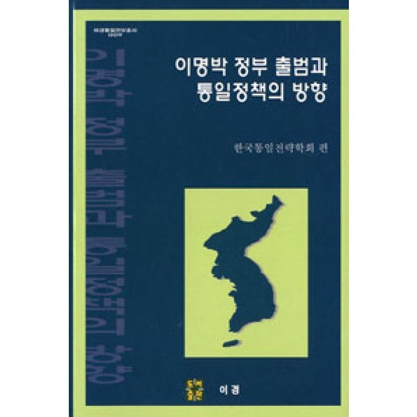 이명박 정부 출범과 통일정책의 방향  이경   한국통일전략학회