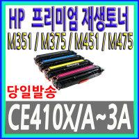 HP 재생 CE410A CE411A CE412A CE413A CE410X M375NW