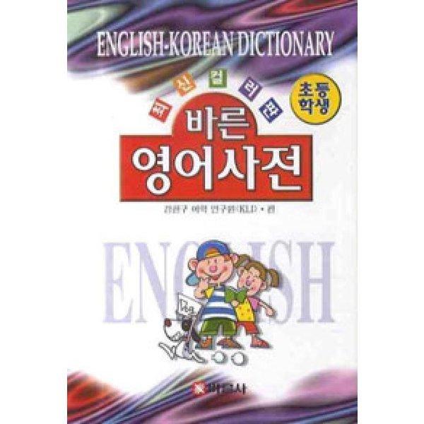 초등학생 바른 영어사전 - 최신 컬러판  바른사   강현구어학원