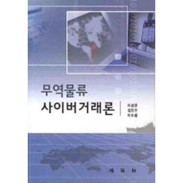 무역 물류 사이버 거래론  박영사   이상진.김진수 외