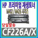 HP 재생 CF226A CF226X M402n M402dw M426fdn M426fdw