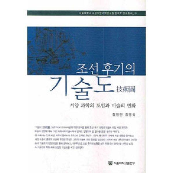 조선후기의기술도-서양과학의도입과미술의변화  서울대학교출판부   정형민.김영식