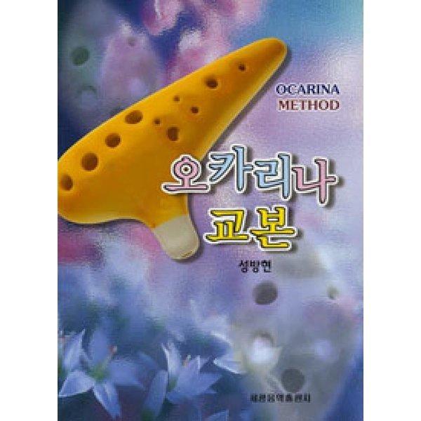 오카리나 교본  세광음악출판사   성방현