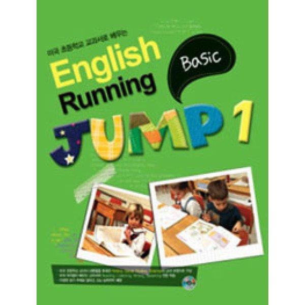 ENGLISH RUNNING JUMP1  반석   D.E.A.R.연구소