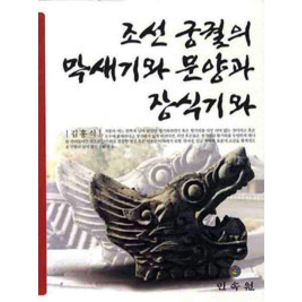 조선궁궐의 막새기와 문양과 장식기와  민속원   김홍식
