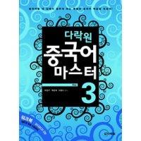 다락원 중국어 마스터 STEP 3 (교재 + 워크북 2권 + CD 2장)   다락원