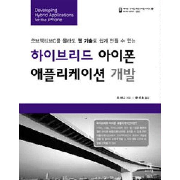 하이브리드 아이폰 애플리케이션 개발  에이콘   리 바니