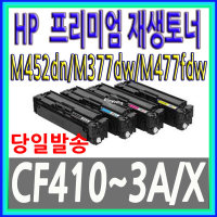 HP CF410A M452dn m452dw M452nw M477dfw M477fnw
