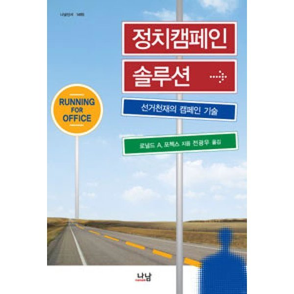 정치캠페인 솔루션  나남   로널드 A. 포첵스  선거천재의 캠페인 기술