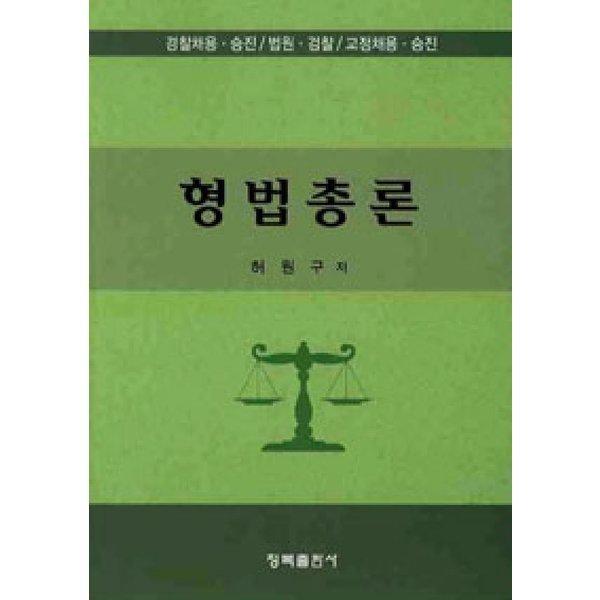 형법총론  청목출판사   허원구
