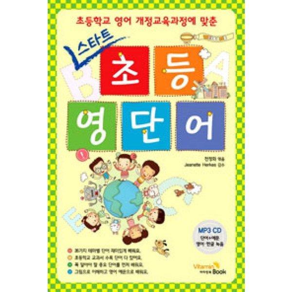 스타트 초등 영단어  비타민북   천정화